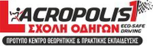 Σχολή Οδηγών Acropolis1